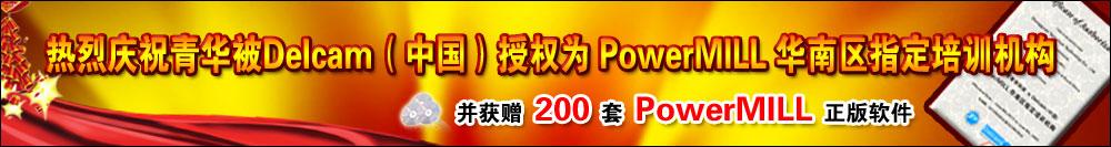 热烈庆祝青华获赠200套PowerMILL 正版软件并被授权为PowerMILL 华南区指定