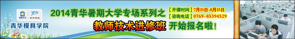 2014青华暑期大学专场系列之——教师技术进修班开始报名啦!