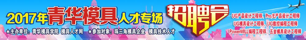 百家台资企业专场招聘会在青华模具学院莞城校区举办!