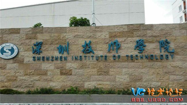 深圳技师学院