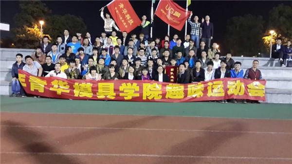 激扬青春,绽放活力----2013年青华趣味运动会成功举办!!
