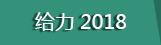 给力2016