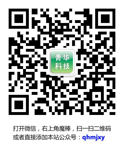 青华模具学院微信账号