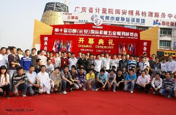 青华学员参加2010年东莞模具展