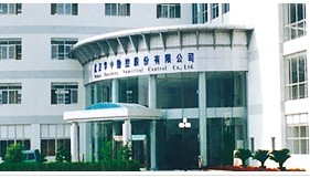 武汉华中数控股份有限公司
