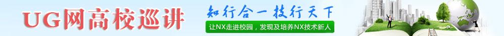 UG网2015年高校巡回演讲