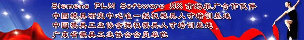 中国模具工业协会授权培训