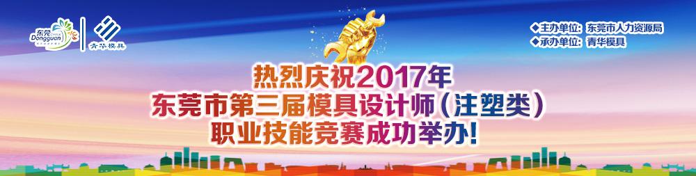 2017年东莞市模具设计师(注塑类)职业技能竞赛成功举办