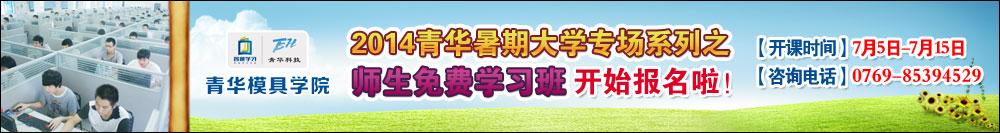 2014青华暑期大学专场系列之——师生免费学习开始接受报名啦!