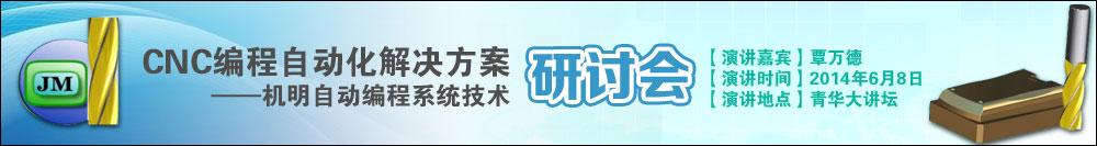 青华大讲坛CNC编程自动化解决方案—机明自动编程系统技术研讨会
