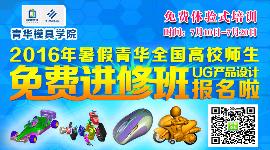 UG产品设计免费进修班