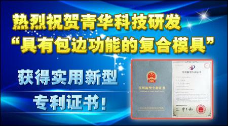 """热烈祝贺青华科技研发""""具有包边功能的复合模具""""获得实用新型专利证书!"""