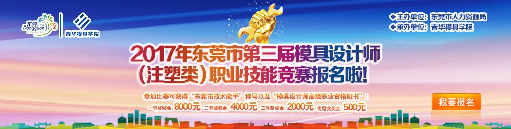 2017年东莞市模具设计师(注塑类)职业技能竞赛