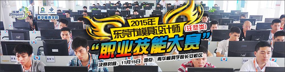 2015年东莞市模具设计师(注塑类)职业技能竞赛