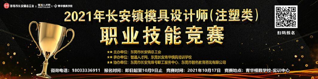 2021年东莞市模具设计师(注塑类)职业技能竞赛