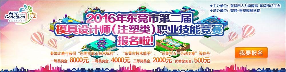 2016年东莞市模具设计师(注塑类)职业技能竞赛
