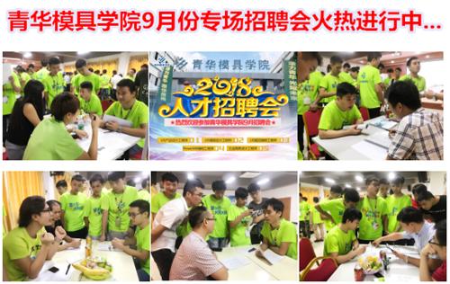 已有11名青华学子成功入职广州进大模具!