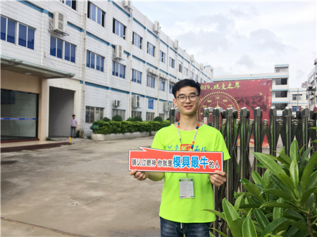 就业明星:李东奇