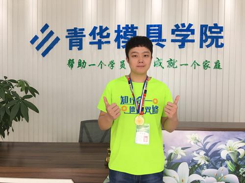 就业明星:蒋锴浜