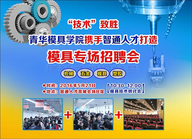 5月21日青华模具学院携手智通人才举办模具专场招聘会