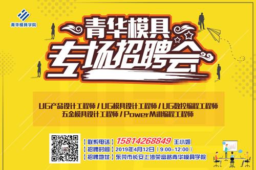 青华模具4月12日招聘会开始报名啦!