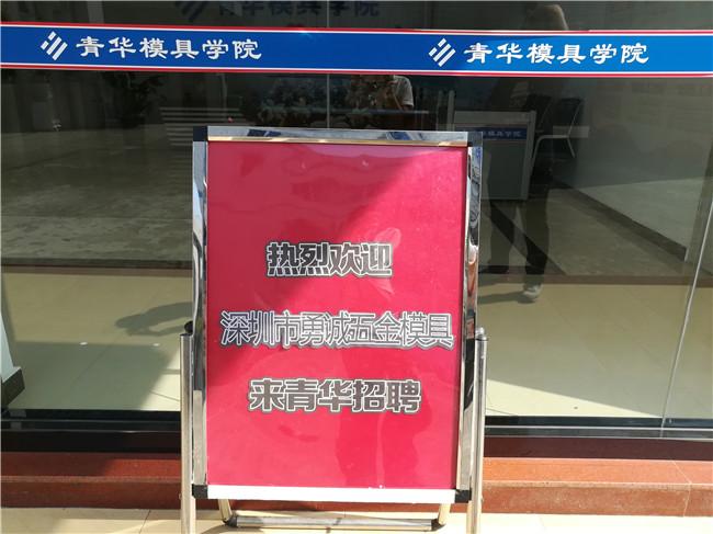 深圳市勇诚五金模具有限公司现场拍板青华学员