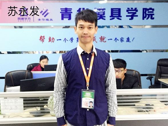 就业明星:苏永发