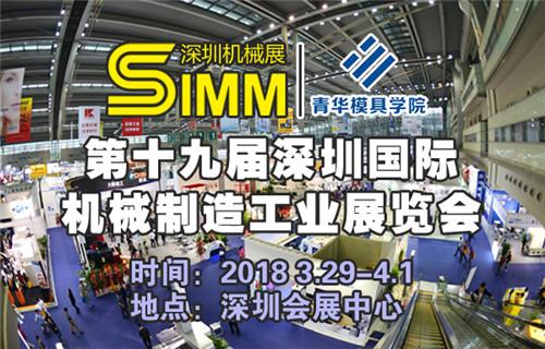 恭喜青华模具学院成为本次深圳国际机械制造工业展市场推广合作伙伴