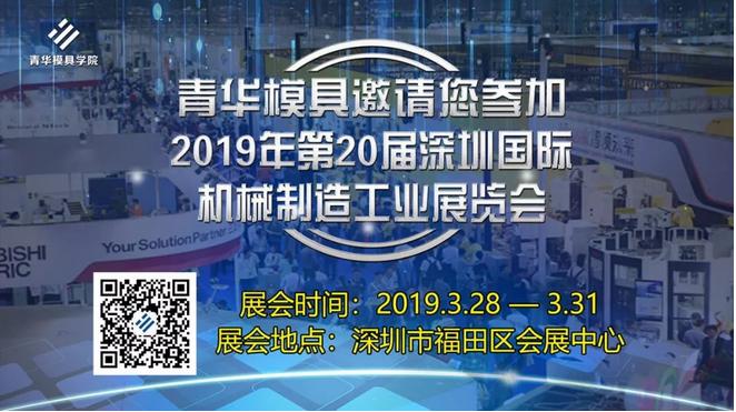青华模具邀请您参观第20届深圳国际机械制造工业展览会