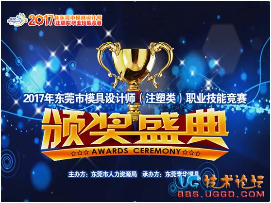热烈祝贺 2017年东莞市模具设计师(注塑类)职业技能竞赛颁奖典礼圆满结束