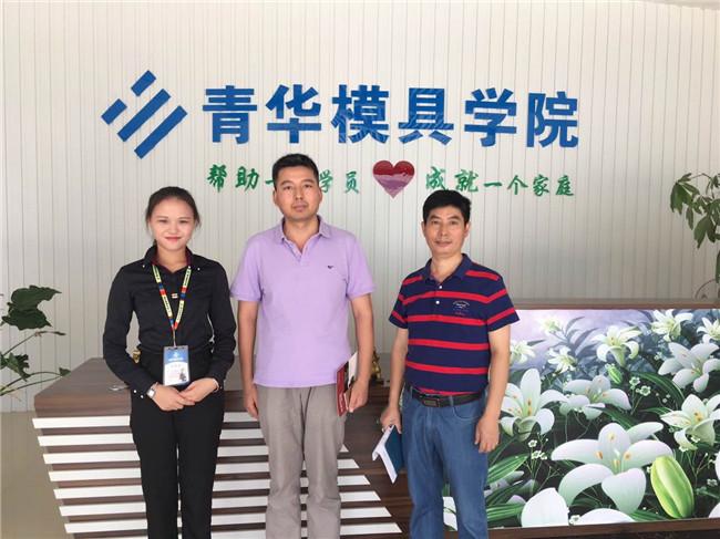 热烈欢迎弘丰塑胶模具制品(深圳)有限公司到青华招聘