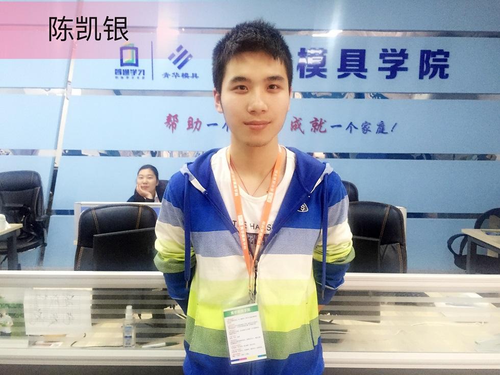 就业明星:陈凯银