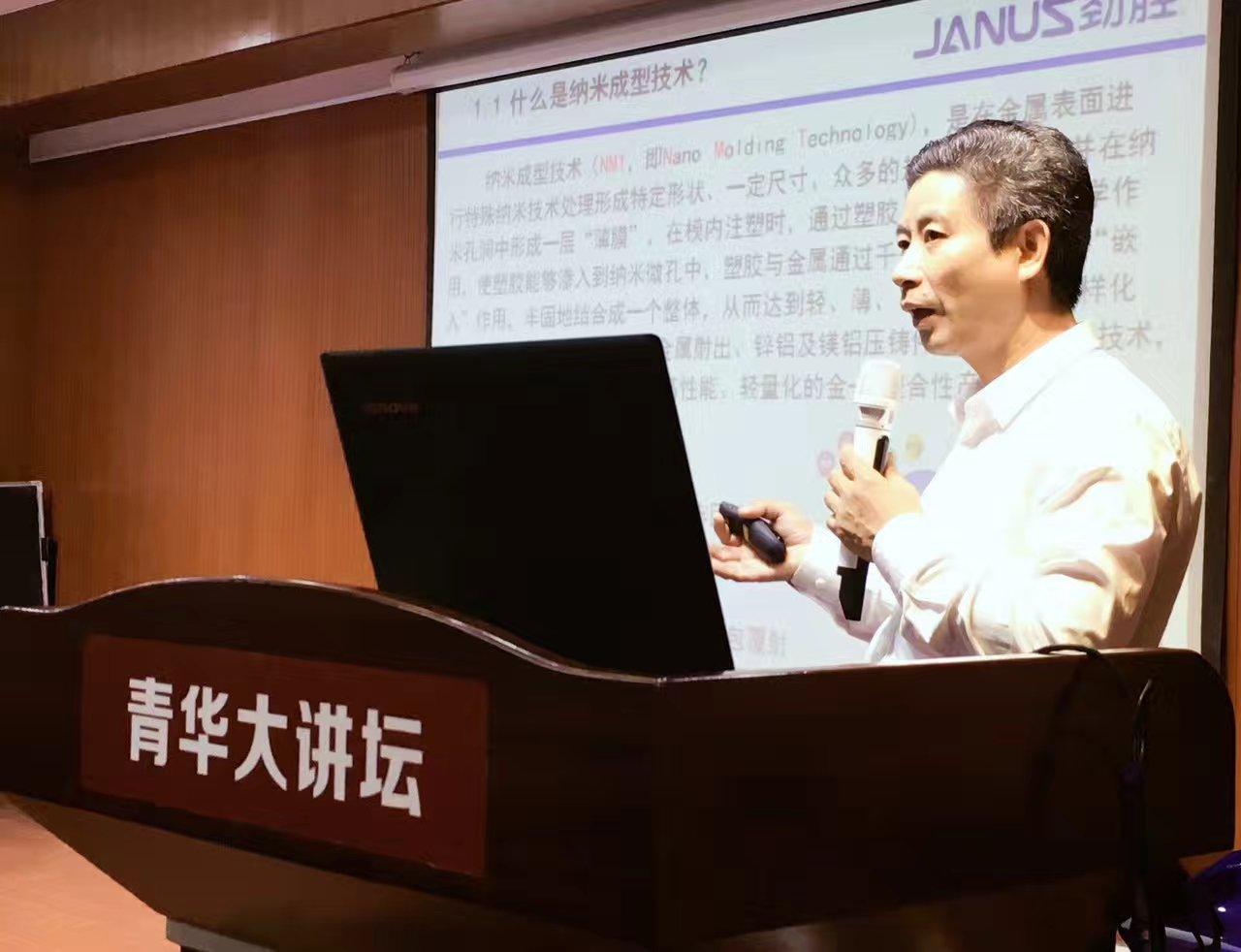 青华大讲坛:《纳米注塑成型技术(NMT)创新与质量控制》圆满结束!