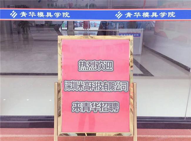 深圳市米高科技有限公司到青华招聘