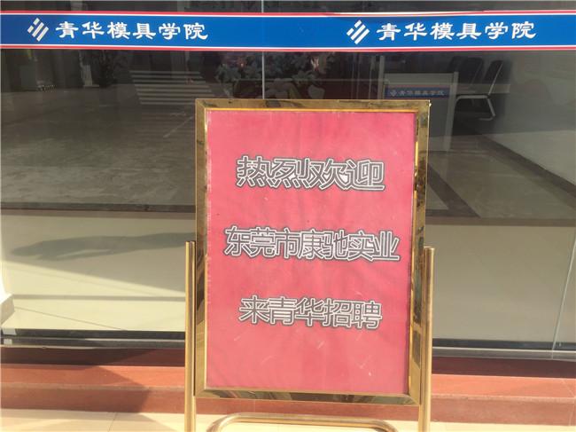热烈欢迎东莞市康驰实业有限公司到青华招聘