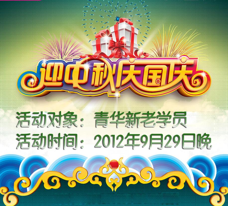 喜迎中秋,欢度国庆 ——团团圆圆庆双节
