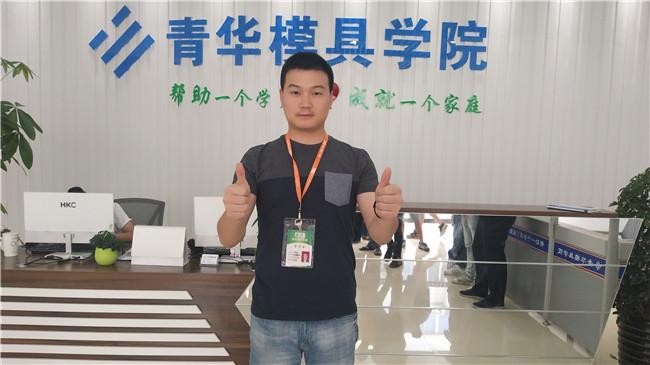 就业明星:王秋田