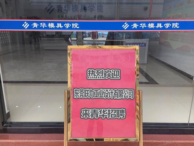 东莞市联力工业设计有限公司到青华招聘