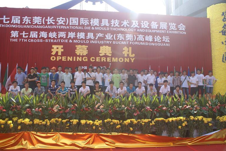青华参加第七届东莞国际模具技术及设备展