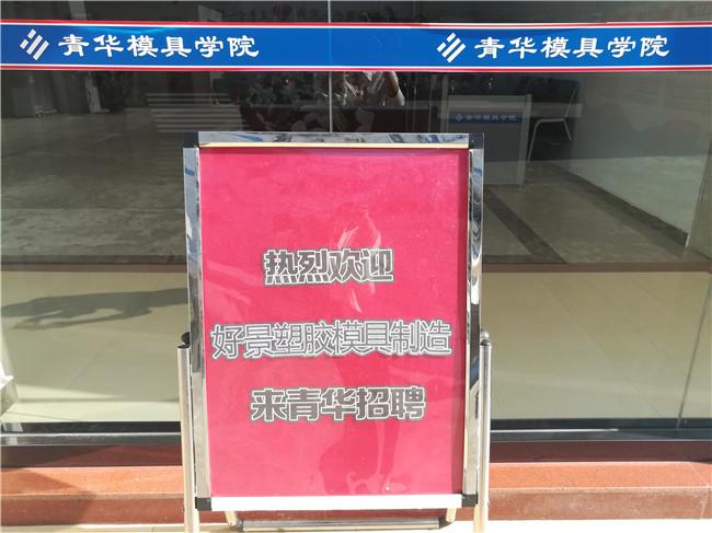 热烈欢迎东莞好景塑胶模具制造有限公司到青华招聘