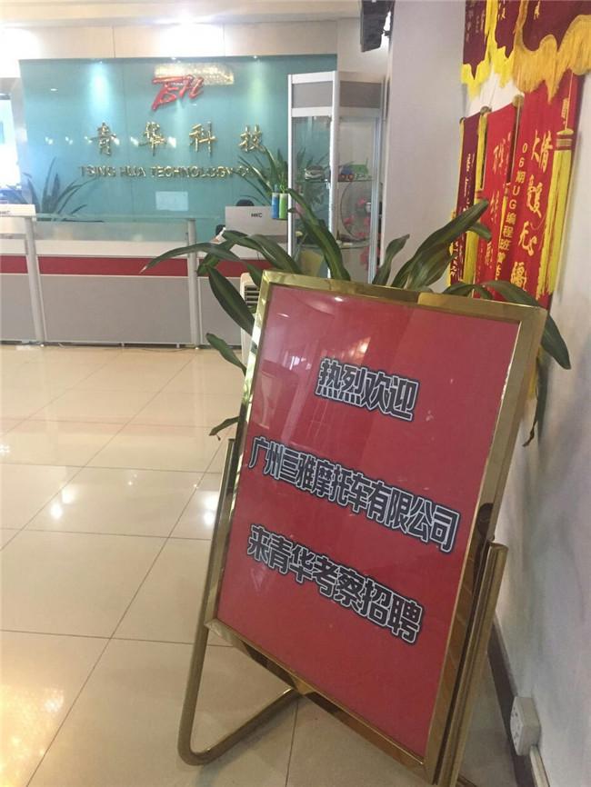 广州三雅摩托车有限公司到青华招聘产品设计工程师